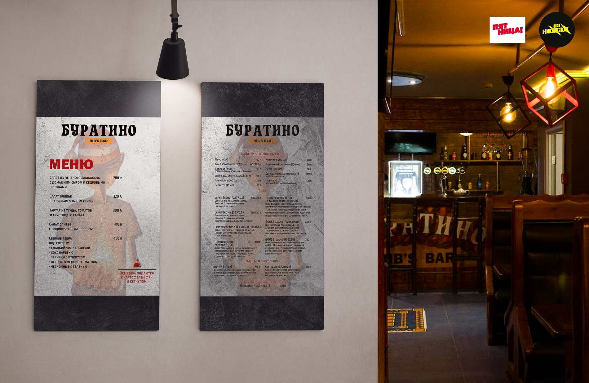 gallery/Buratino_bar_2