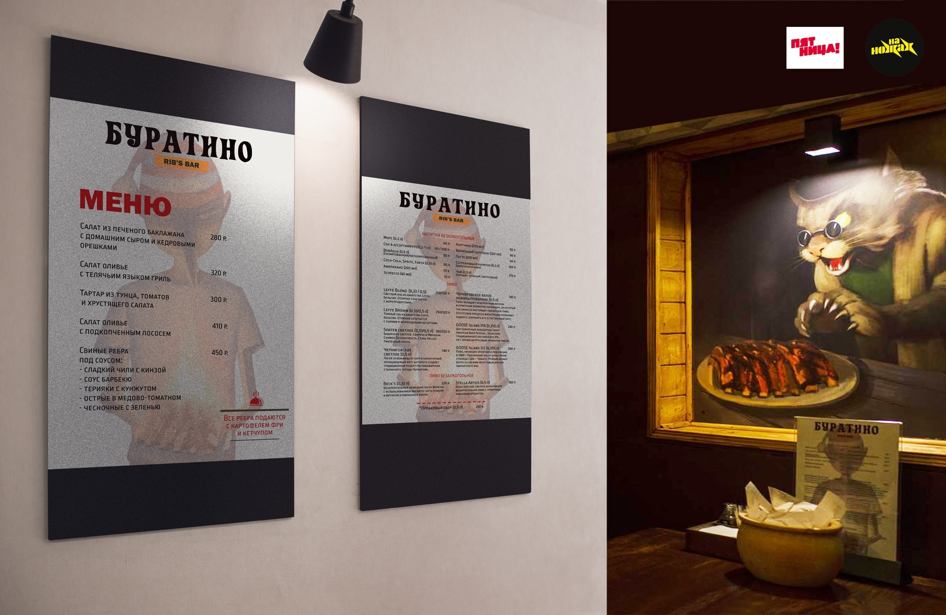gallery/Buratino_bar_1